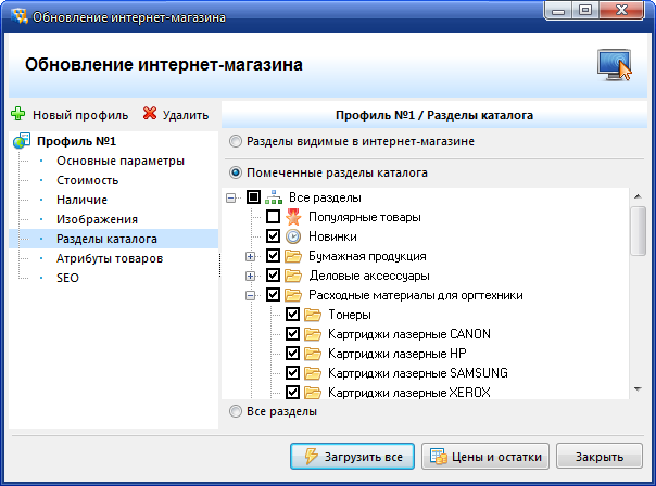 Модуль загрузки каталога товаров в интернет-магазин