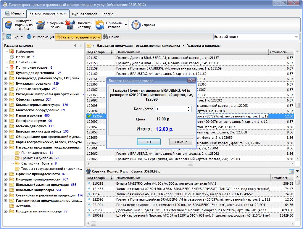 ... Электронный заказ - программа для создания каталога товаров   скриншот   2 ... 8d613afef07