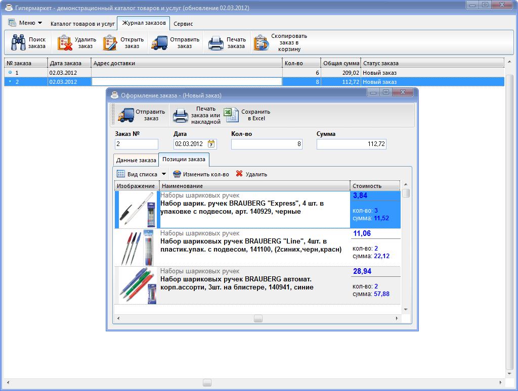 ... Электронный заказ - программа для создания каталога товаров   скриншот   3 f23546ce61d