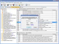 Электронный заказ - программа для создания каталога товаров : скриншот #2