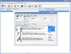 Электронный заказ - программа для создания каталога товаров : скриншот #3
